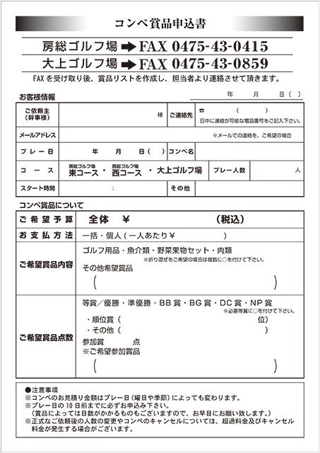 コンペ賞品申込書