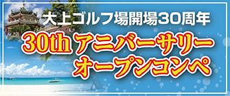 大上ゴルフ場開場30周年アニバーサリーオープンコンペ