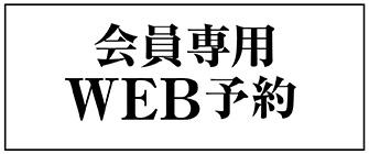 会員専用WEB予約