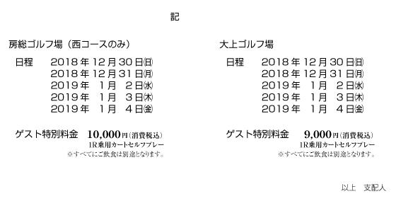 members20181210