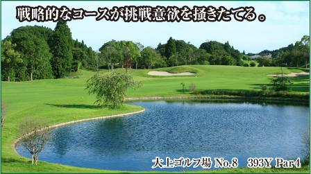 大上ゴルフ場