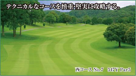 房総ゴルフ場西コース