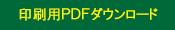 印刷用PDFダウンロード