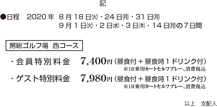 member20200812
